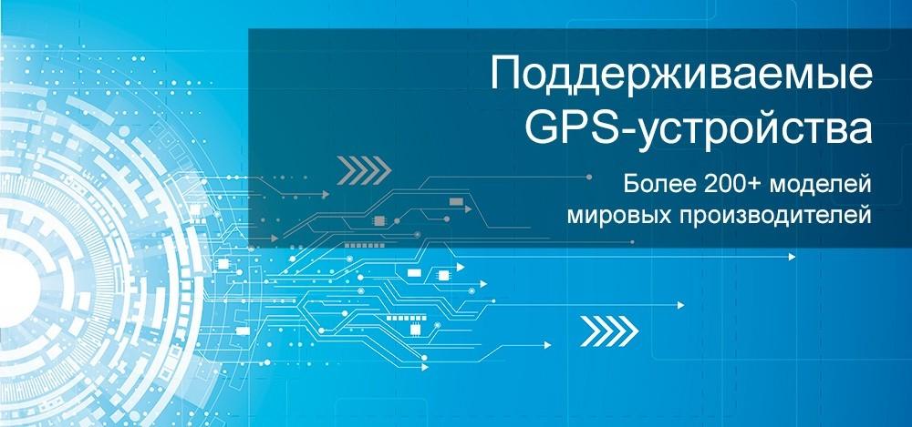 Поддержка GPS-трекеров сторонних производителей