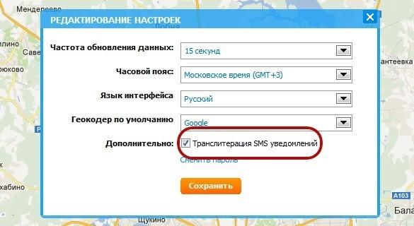 Транслитерация SMS уведомлений