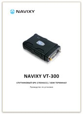 Руководство по установке NAVIXY VT-300