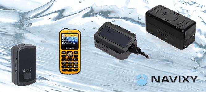 Защищенные GPS-трекеры NAVIXY