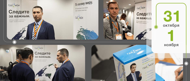 Готовимся к старту! ГдеМои на IV международной выставке-конференции Интернет вещей 2017