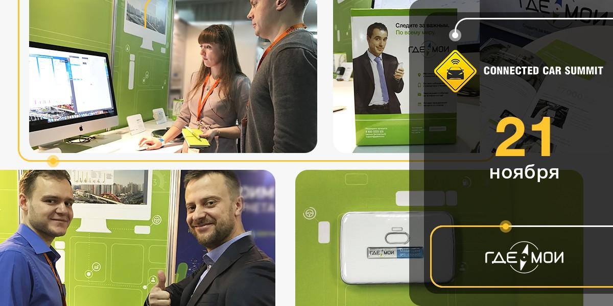 ГдеМои представит решение для страховой телематики на Connected Car Summit