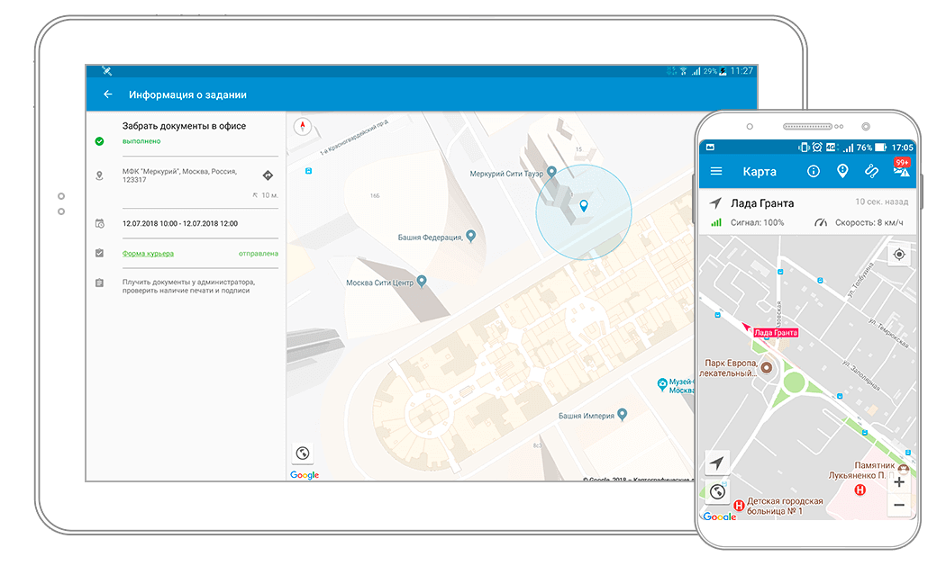 Отслеживайте местонахождение сотрудников по GPS в их телефоне или планшете на Android