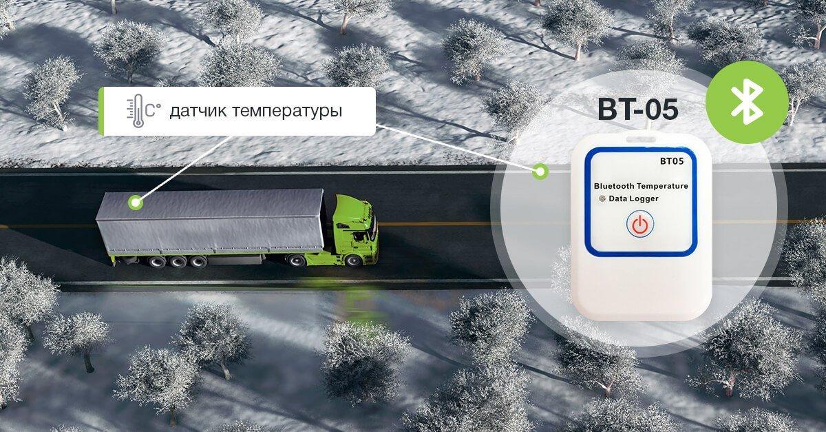 Контролируйте температуру перевозимых грузов с новым беспроводным датчиком BT-05