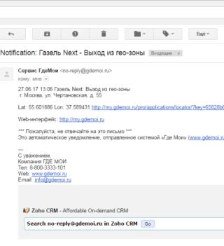 Оповещение по электронной почте