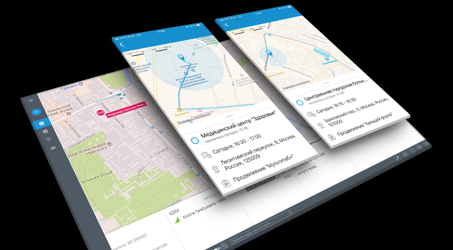 ГЛОНАСС / GPS решение для фармацевтической сферы