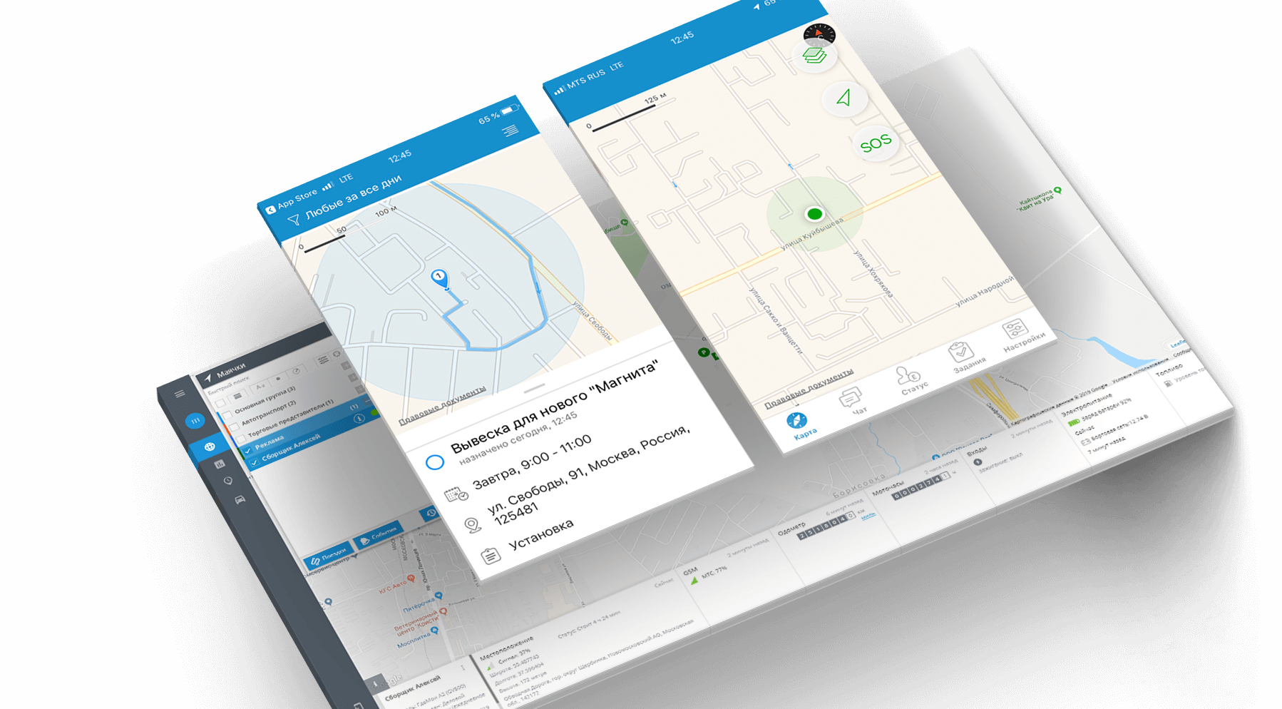 GPS-мониторинг работы персонала и подсчет ГСМ