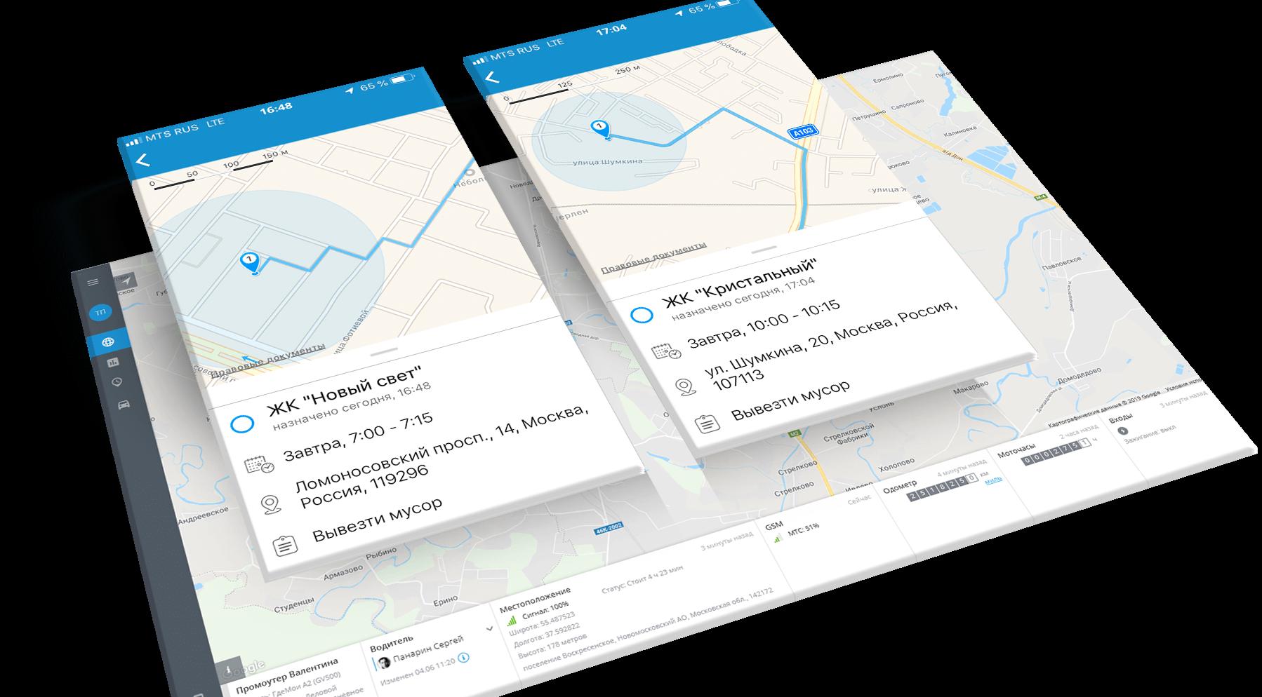 GPS / ГЛОНАСС мониторинг техники ЖКХ и контроль сотрудников
