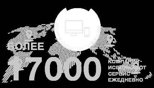 Более 17000 компаний используют сервис ежедневно