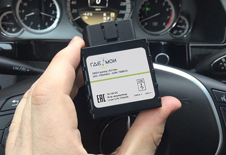 Аппаратные Глонасс GPS трекеры для автомобилей, грузов