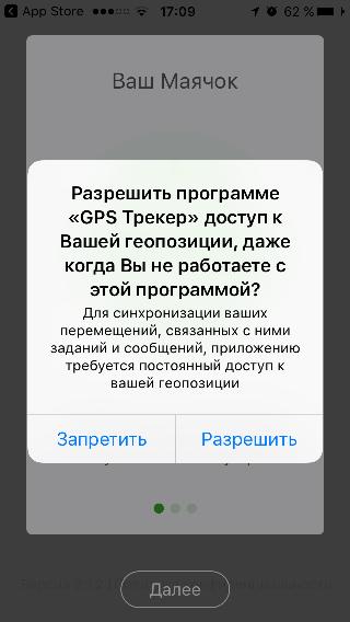 Так это выглядит, когда вы впервые открываете приложение.