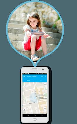 Контролируйте ребенка по GPS в его телефоне