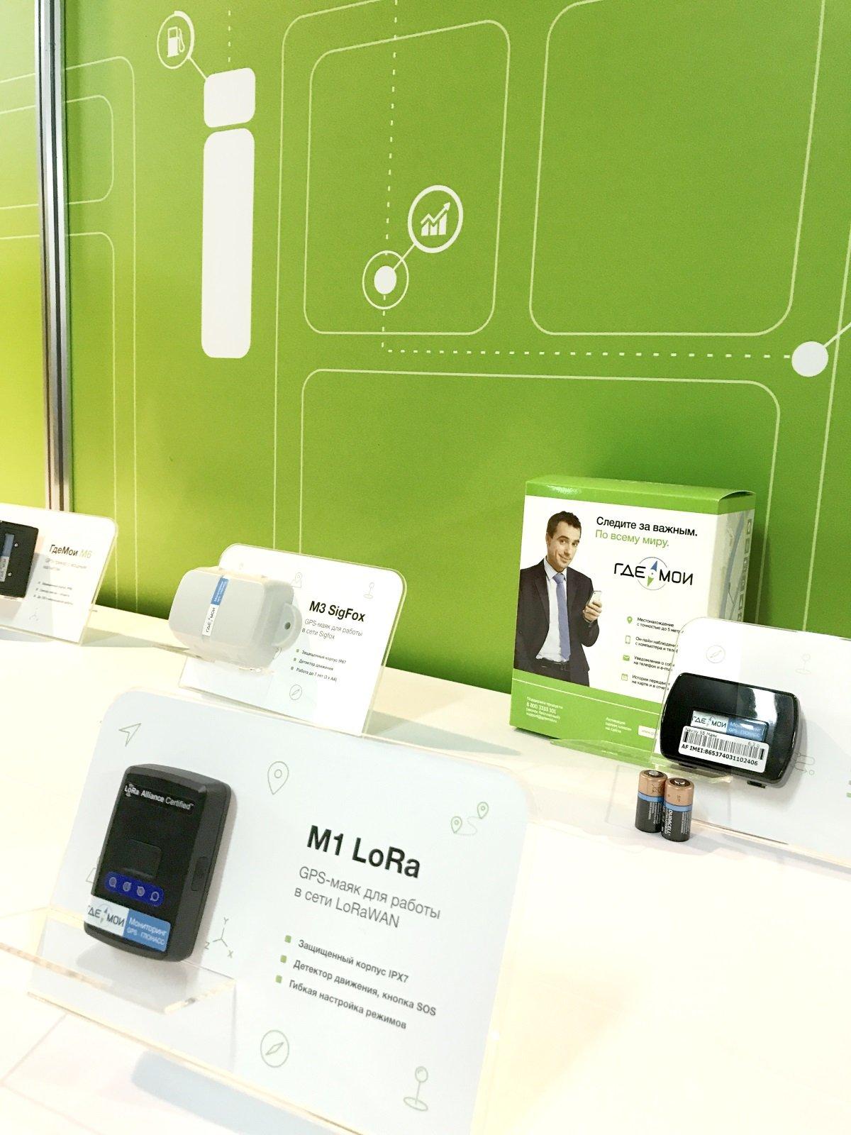 На выставке мы продемонстрировали самые популярные GPS-трекеры
