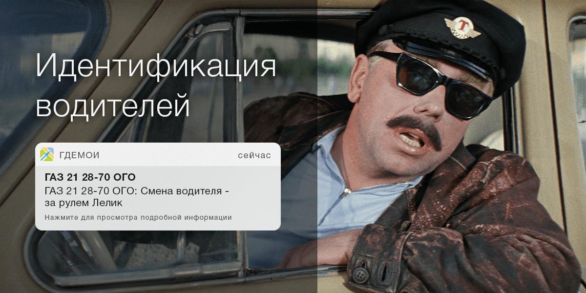 Идентификация водителей