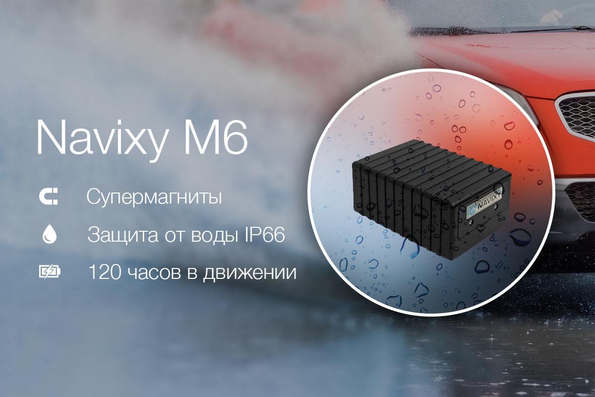 ГдеМои M6 – GPS-трекер с магнитом, который превосходит ожидания