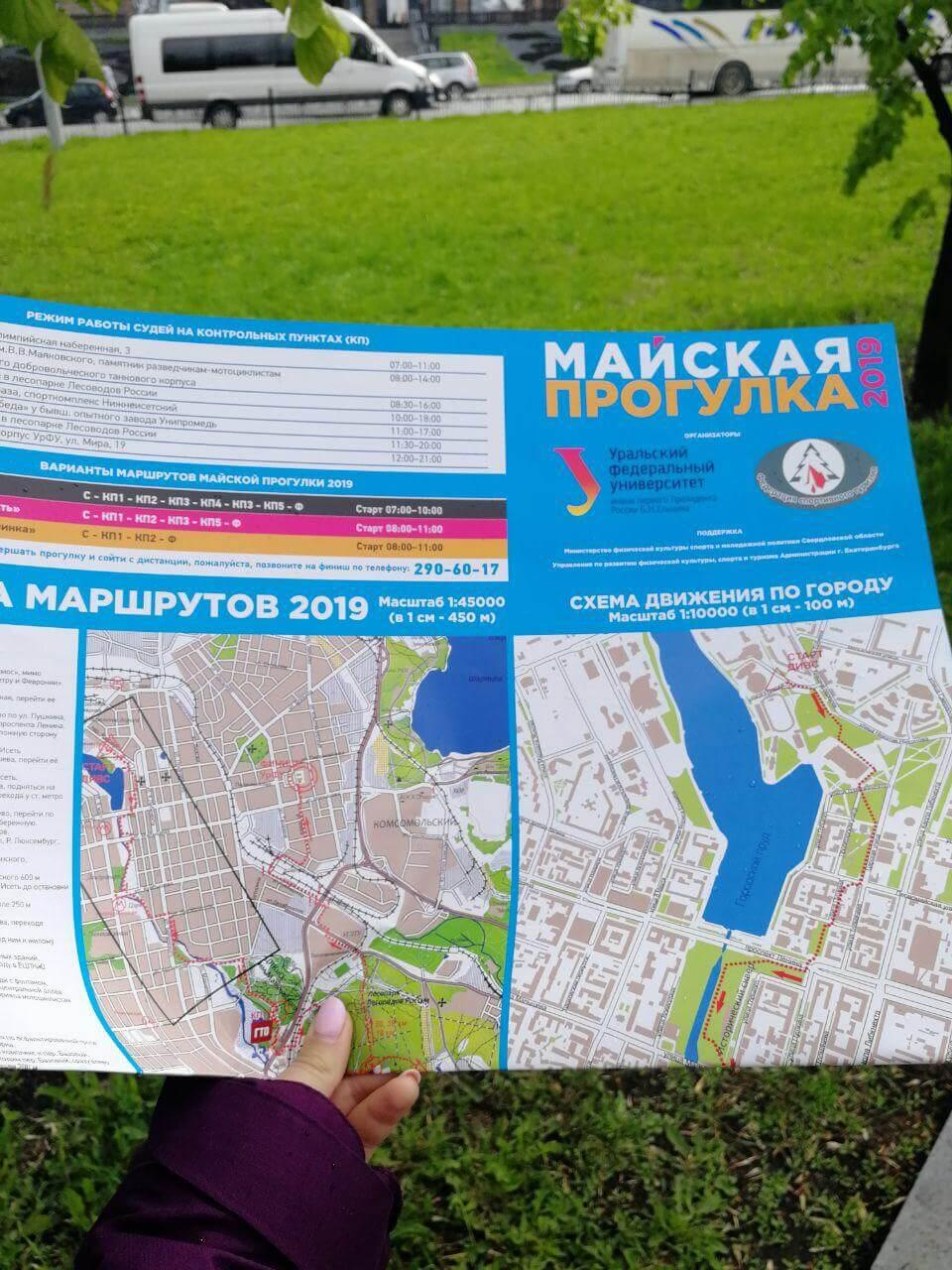 Для навигации по Майской прогулке организаторы выдали обычные бумажные карты