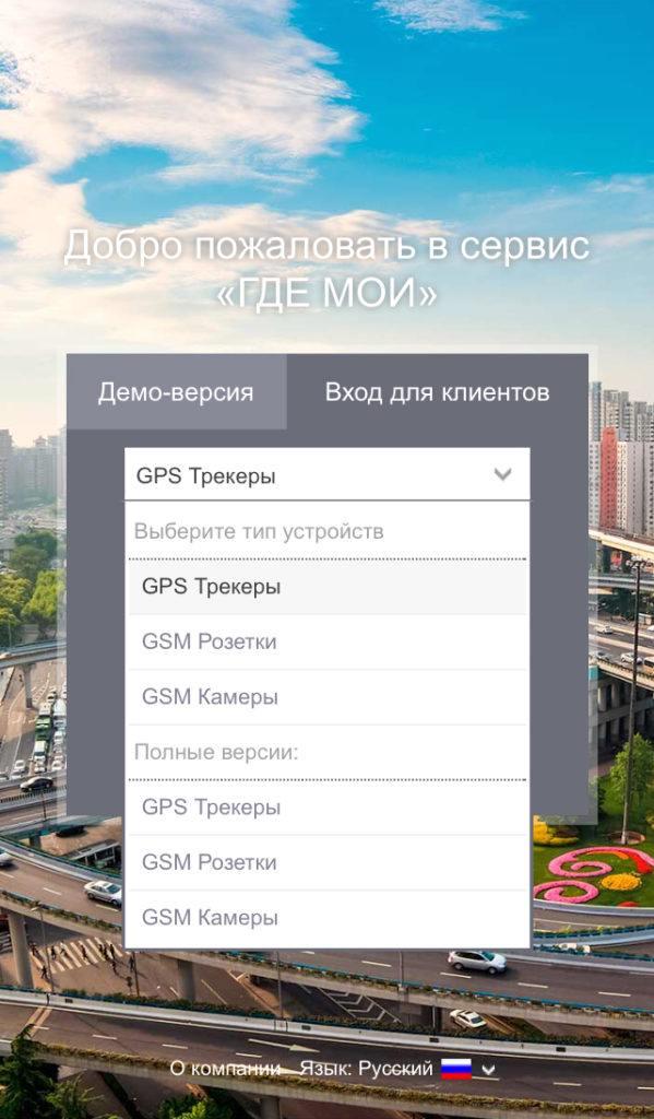 Мобильный Web-интерфейс