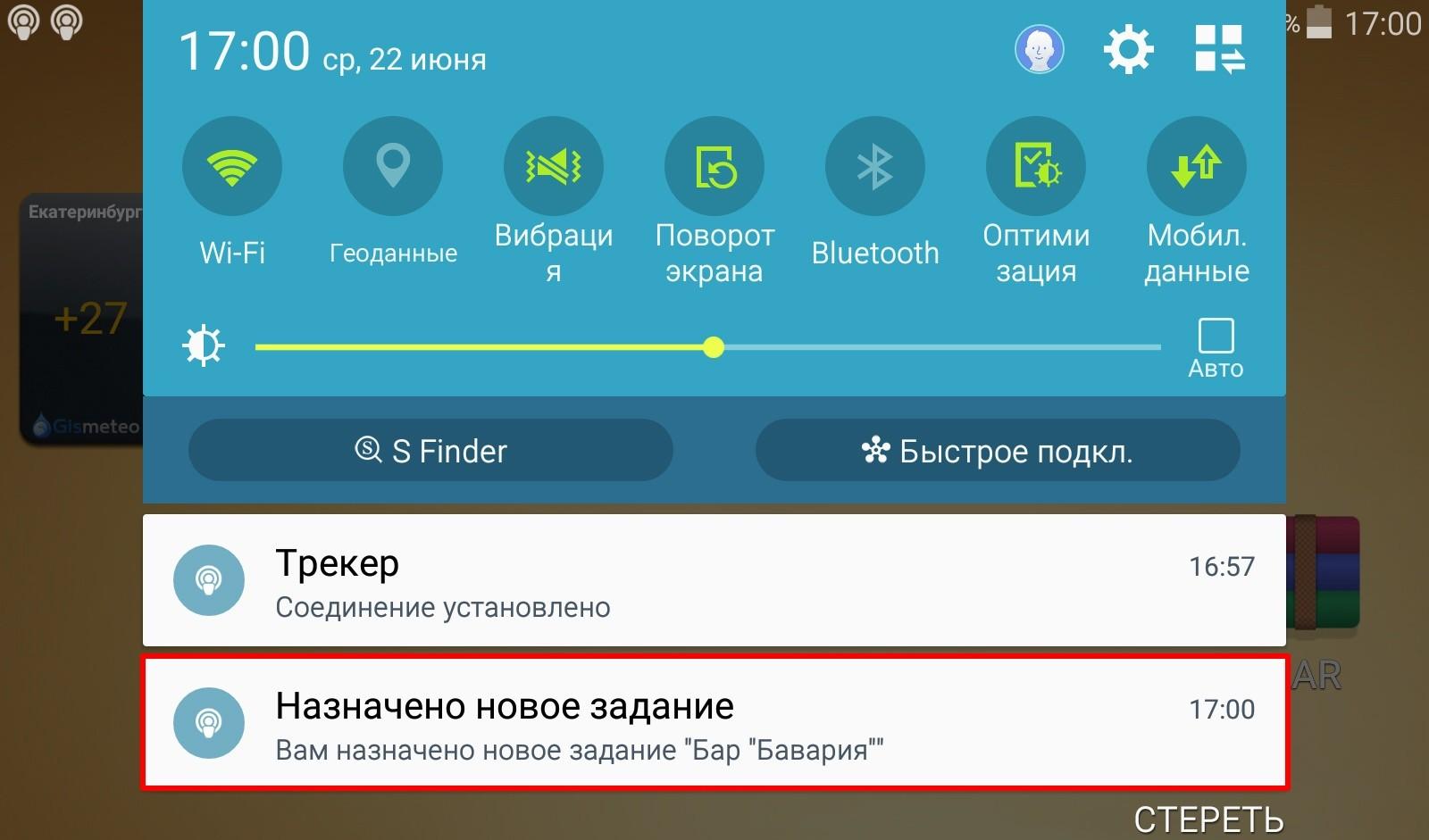 Сотрудник получает на смартфон или планшет push-уведомление