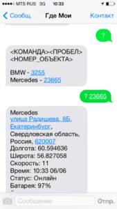 Примеры SMS-команд