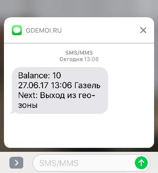 Оповещение в виде SMS сообщения