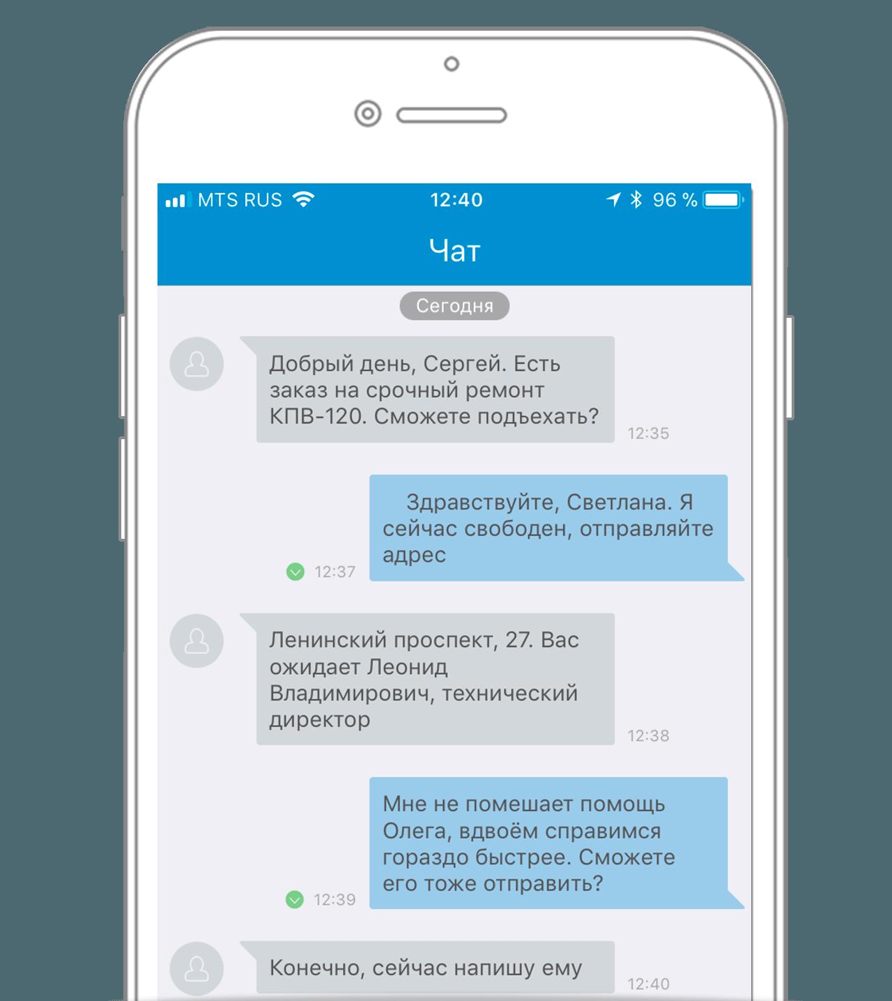 Онлайн чат – оперативное общение команды