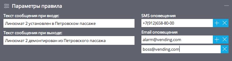 Пример настройки уведомлений о событиях по SMS / Email