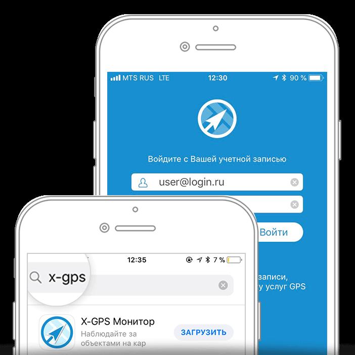 X-GPS Монитор для iOS
