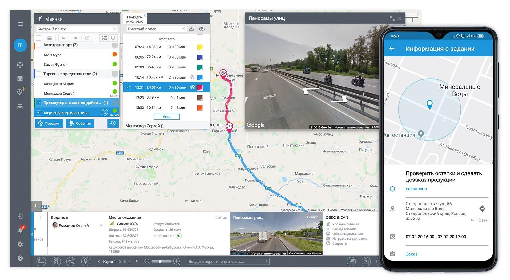 Скриншот: Интерфейс ГдеМои на компьютере и смартфоне