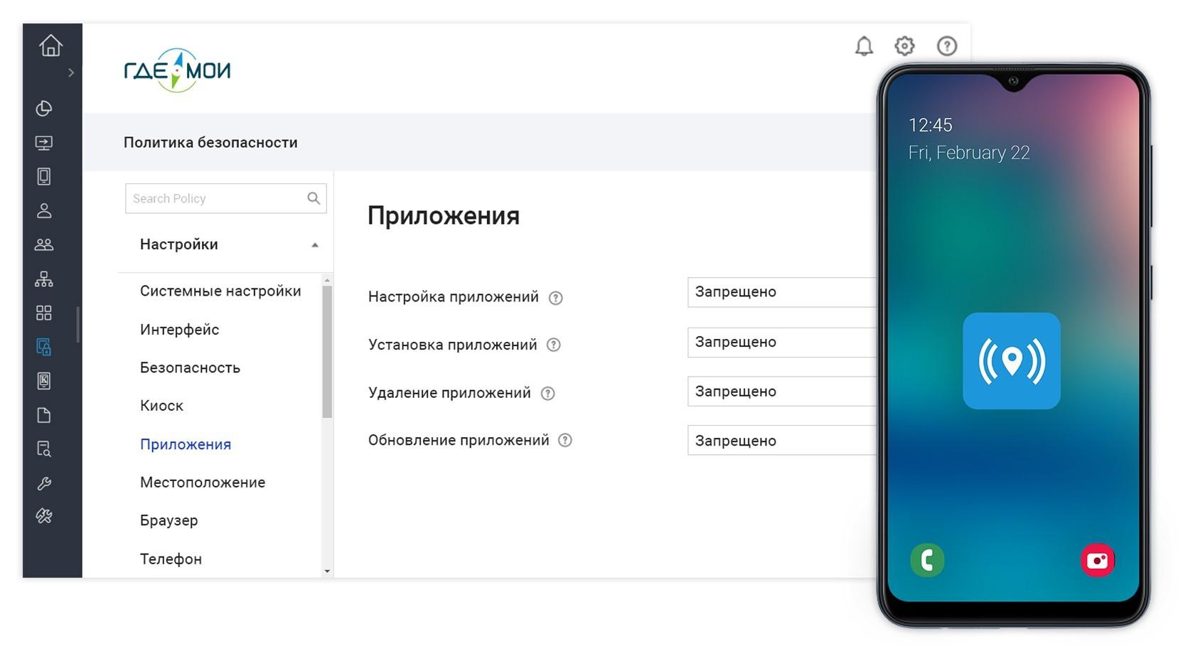 Скриншот: интерфейс системы удаленного администрирования на компьютере и смартфоне