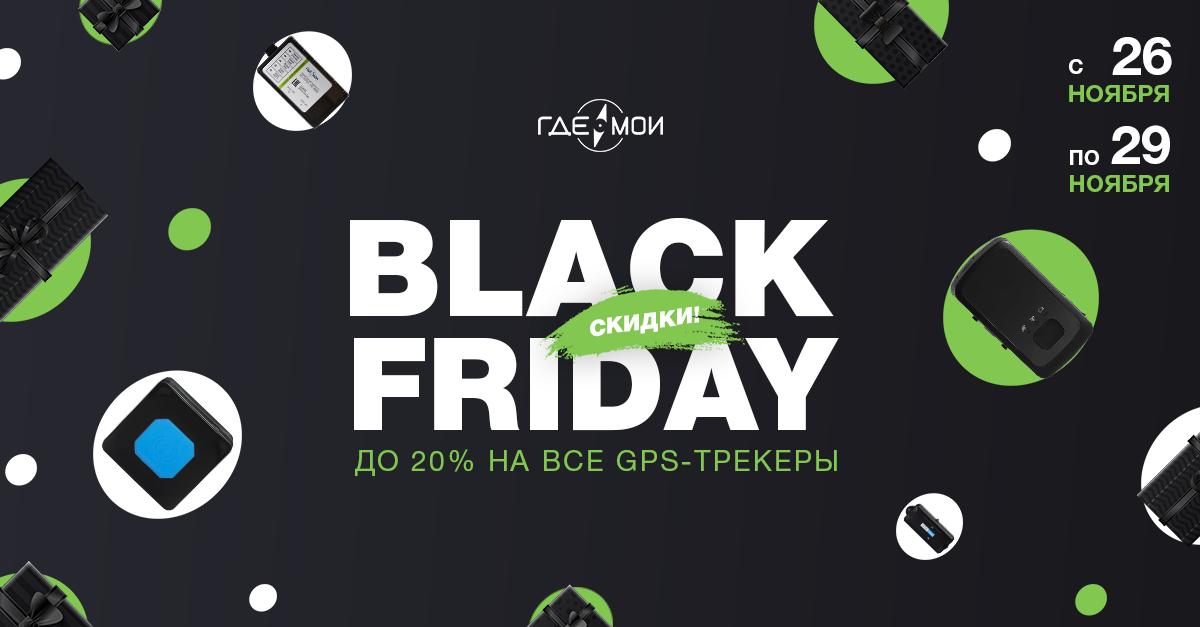 Скидка 20 % на все GPS-трекеры до 29 ноября