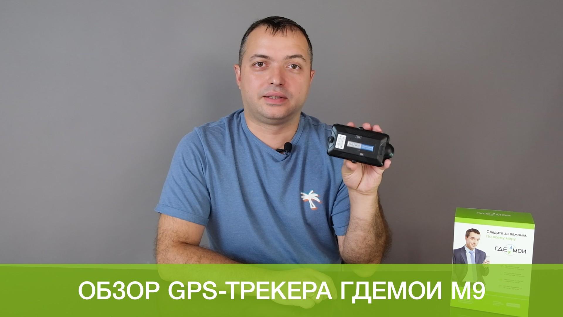 Готовое решение для контроля транспорта и грузов: видеообзор на ГдеМои М9