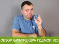 Видеообзор самого компактного GPS-трекера ГдеМои S20