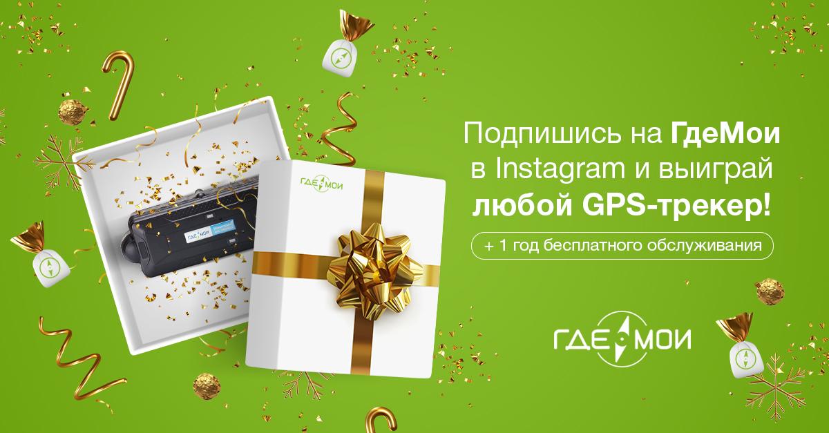Как выиграть любой GPS-трекер ГдеМои и год бесплатного обслуживания