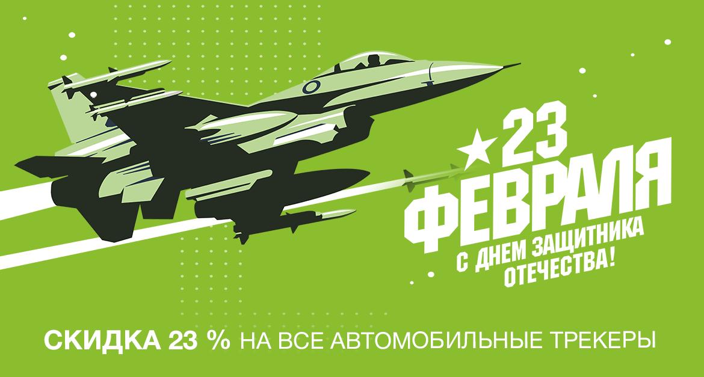 Скидка 23 % на автомобильные трекеры и другие подарки в честь Дня защитника Отечества