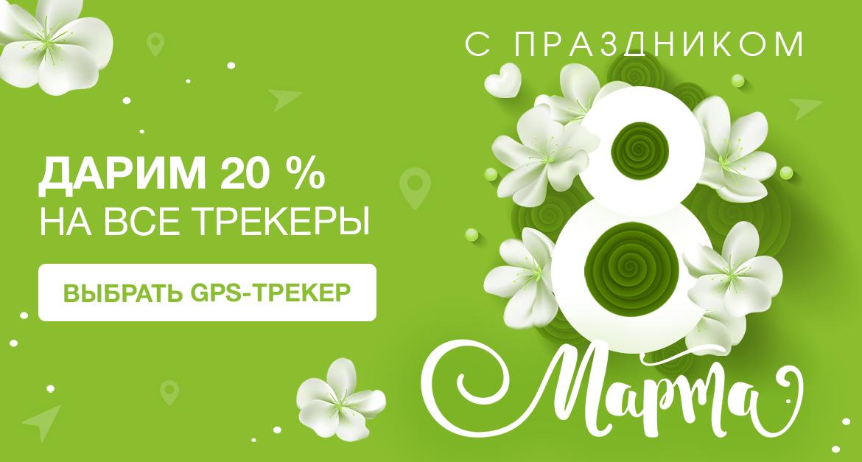 Скидка 20 % на все GPS-трекеры в честь 8 Марта
