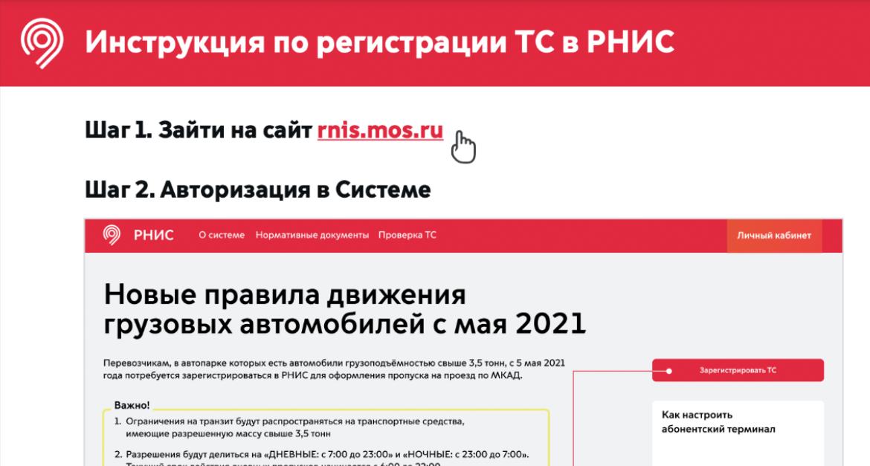 Как подключиться к РНИС: новые правила для грузоперевозок по МКАД с 5 мая 2021