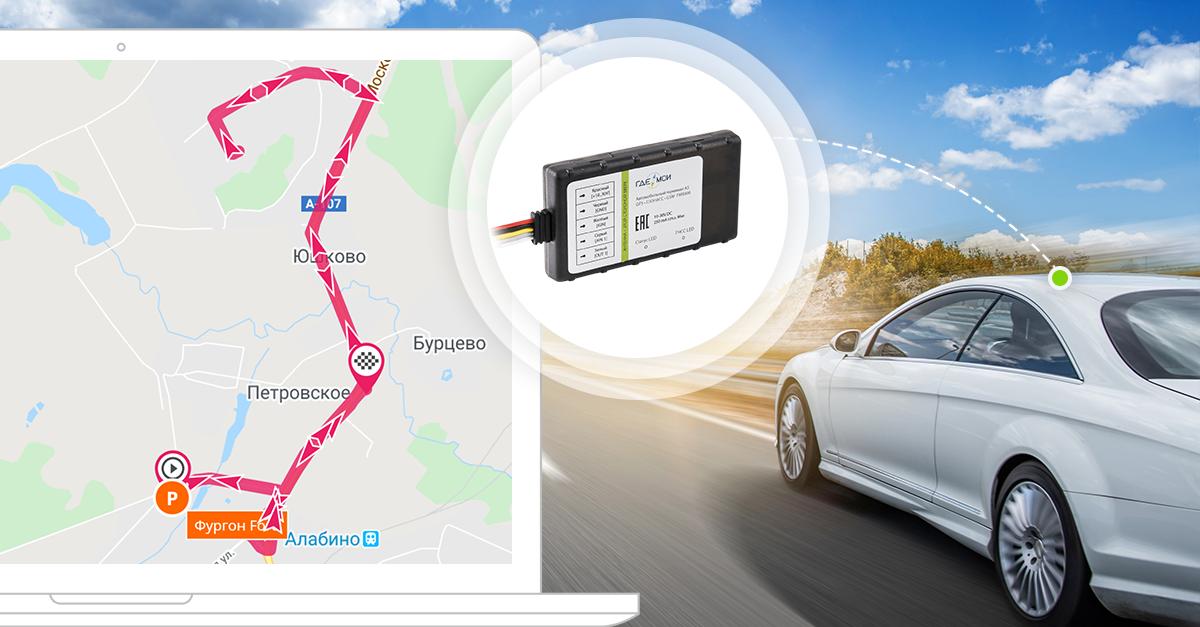 Как работает GPS-трекер и для чего нужен