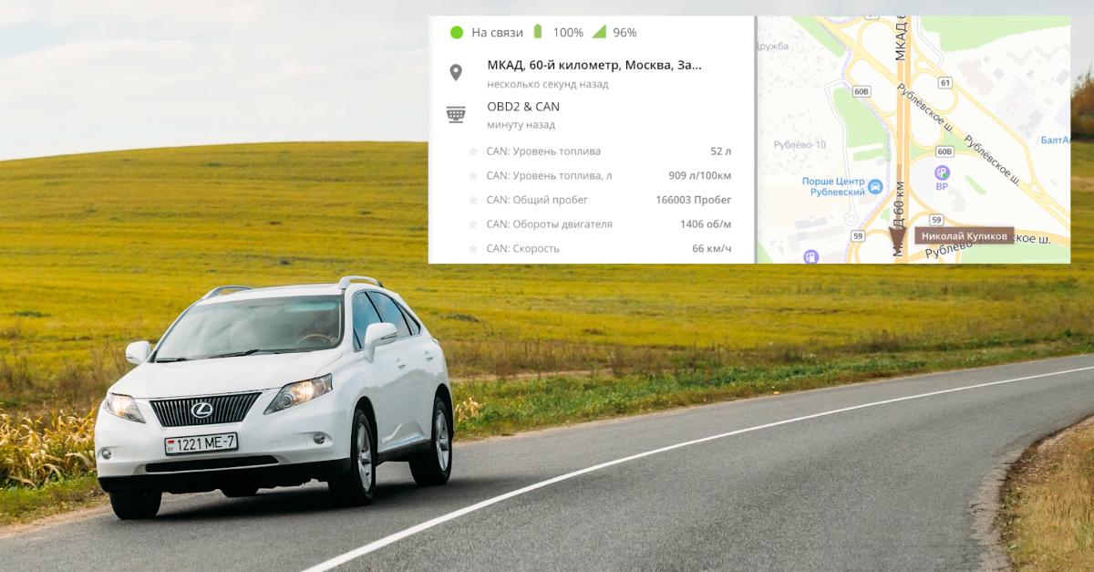 Определить местоположение: видео о том, как работает GPS-мониторинг
